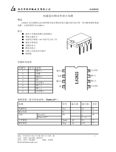 LS2822 image